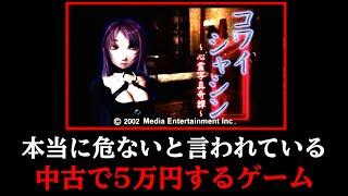 中古で5万円する本当に危険なゲーム『 コワイシャシン 』