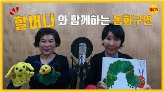 약수TV 할머니와 함께하는 동화구연 '배고픈 애벌레'