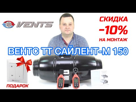 Вентилятор ВЕНТС ТТ Сайлент-М 150 - бесшумный канальный вентилятор