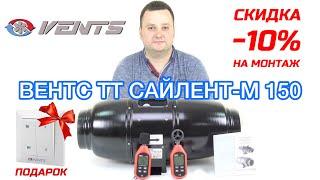 Вентилятор ВЕНТС ТТ Сайлент-М 150 - бесшумный канальный вентилятор VENTS TT Silent-M 150(, 2017-07-28T01:44:45.000Z)
