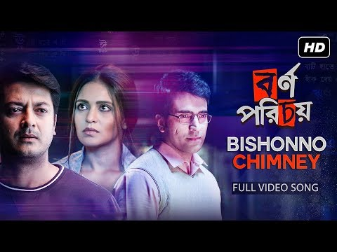 Bornoporichoy Bengali movie Bishonno Chimney Starring Priyanka