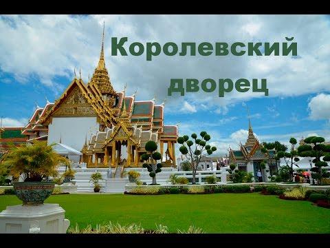 Королевский дворец. Бангкок.