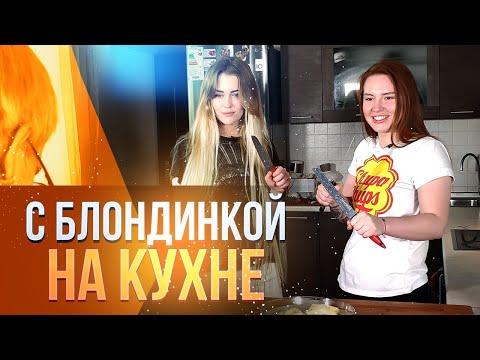 """С БЛОНДИНКОЙ НА КУХНЕ #1 Аня Горохова  - победительница шоу """"ПАЦАНКИ"""""""