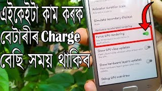 5 Tips To Save Battery On Android || In Assamese