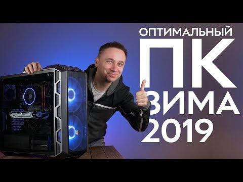 Оптимальный игровой компьютер – Сборка ПК 2019 | Февраль