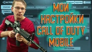 Настройки Call of Duty: Mobile от Dalru