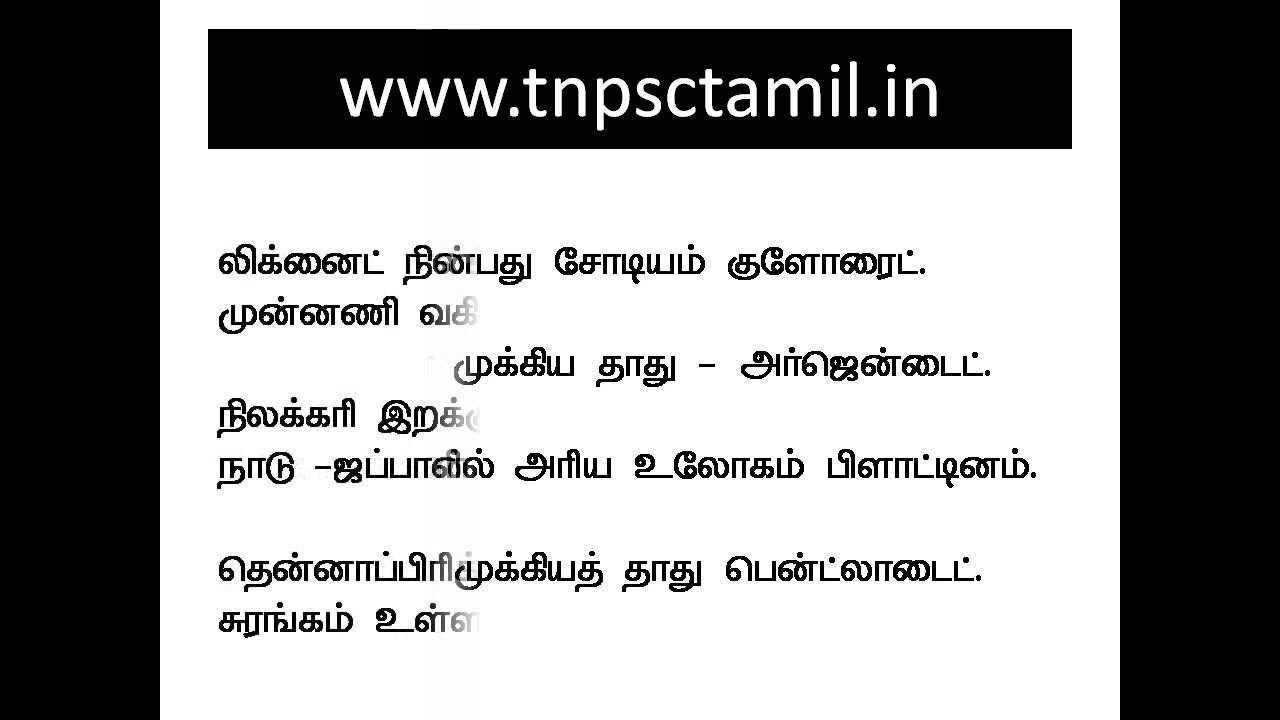Gk Questions With Answers In Tamil Language Pdf