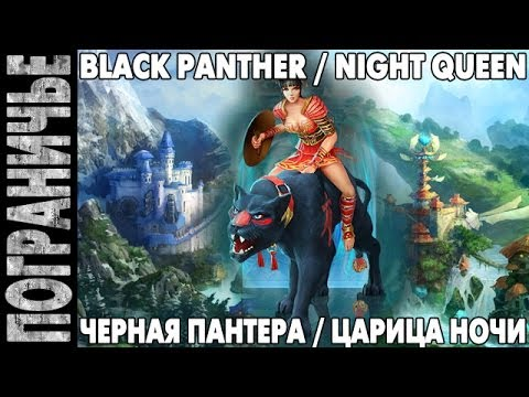 видео: prime world - Черная пантера. black panther night queen. Царица ночи 06.02.14 (2)