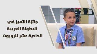 جائزة التميز في البطولة العربية الحادية عشر للروبوت - هيثم النتشة وريما ابو رقعه