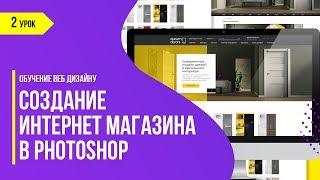 Обучение веб дизайну  Создание в Photoshop интернет магазина  Урок 2