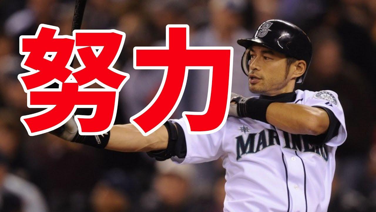 イチローの名言!メジャー野球選手心に響く名言集「努力せずに何かができるようになる人は・・・」 , YouTube
