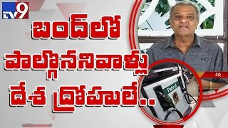 CPI leader Narayana calls for Bharat Bandh on Sep 10 over rising fuel prices - TV9