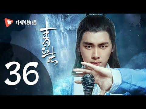 青云志 第36集(李易峰、赵丽颖、杨紫领衔主演)| 诛仙青云志