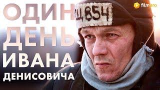 """Филипп Янковский про фильм """"Один день Ивана Денисовича"""""""