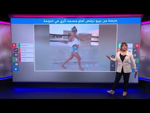 """فيديو لعارضة من بيرو بملابس """"كاشفة"""" بمسجد أثري في الدوحة يثير ضجة  - نشر قبل 58 دقيقة"""