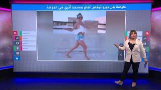 """فيديو لعارضة من بيرو بملابس """"كاشفة"""" بمسجد أثري في الدوحة يثير ضجة"""