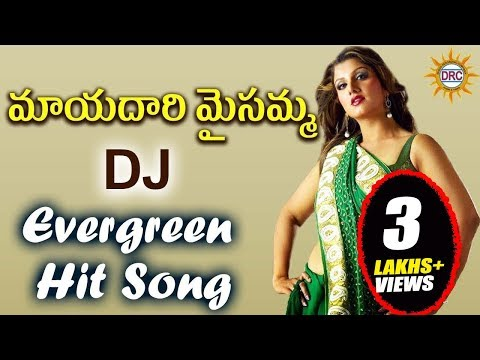 Mayadari Maisamma Dj Evergreen Hit Song | Folk Special | Disco Recording Company