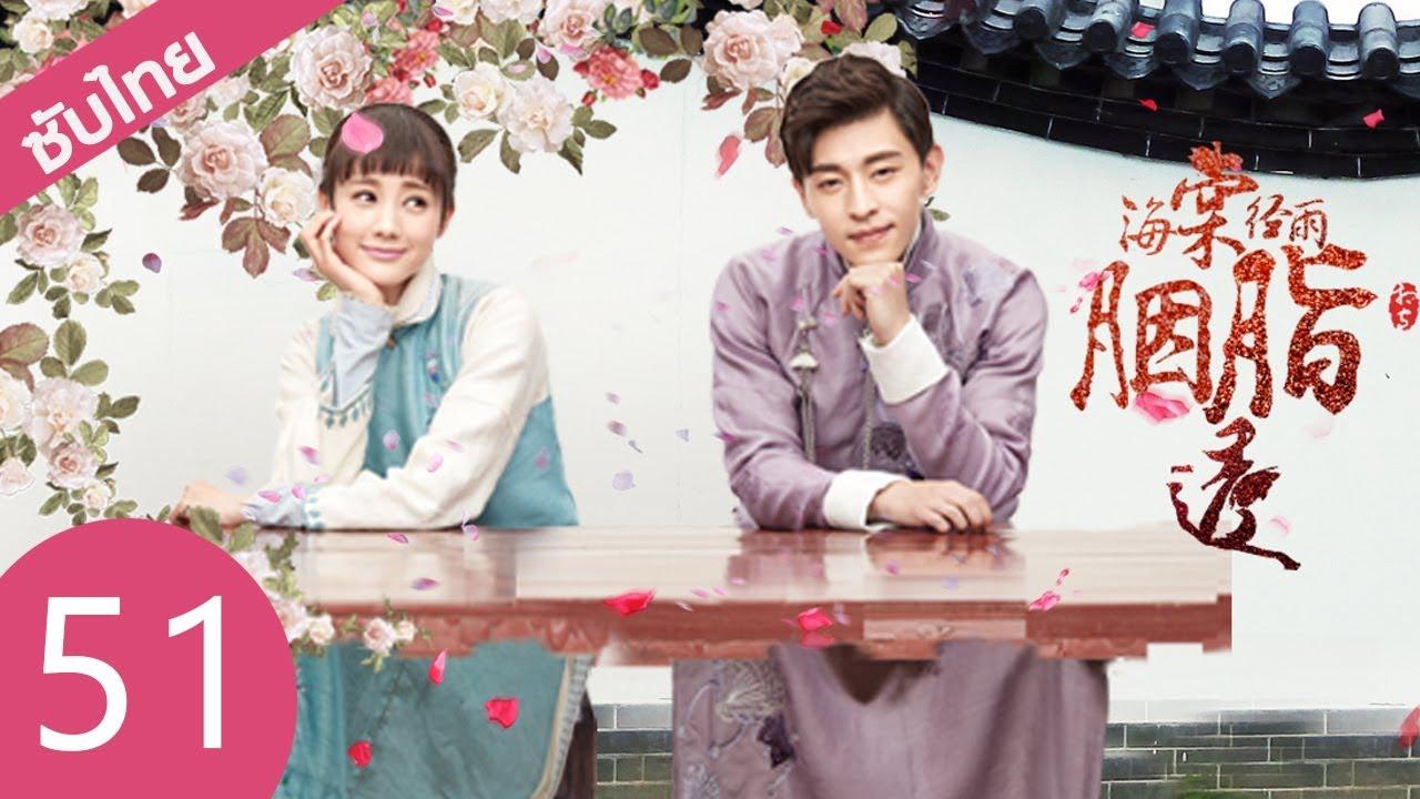[ซับไทย]ซีรีย์จีน | ไห่ถังฮวา แค้นรักวันฝนโปรย(Blossom in Heart) | EP.51 Full HD | ซีรีย์จีนยอดนิยม