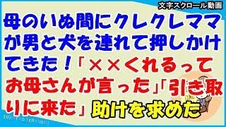 動画のあらすじ 【スカッとする話 キチママ】母のいぬ間にクレクレママ...