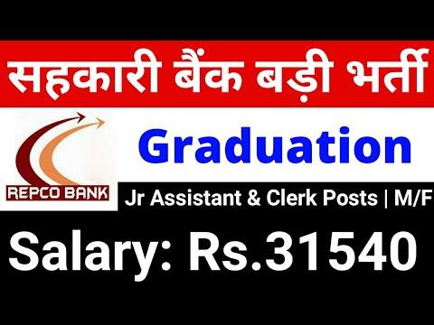 सहकारी-बैंक-में-आई-बड़ी-भर्ती,-salary:-31540-//-latest-bank-jobs-2019-//-repco-bank-recruiment-2019