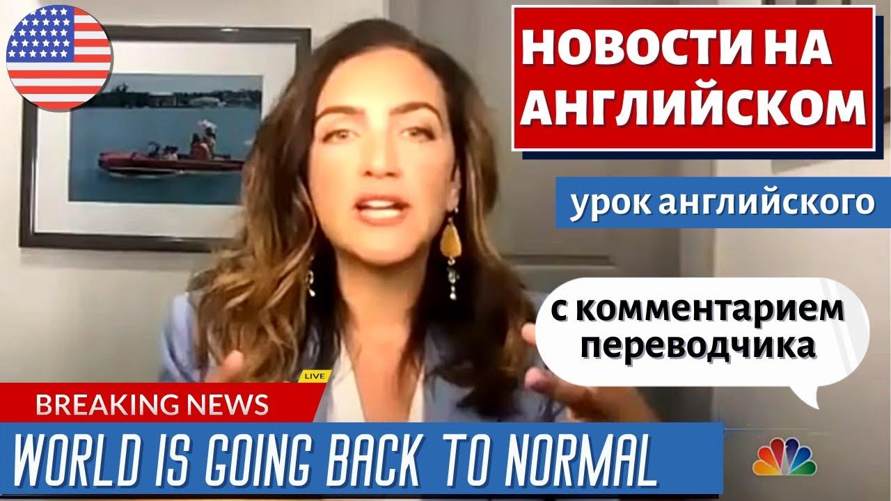 АНГЛИЙСКИЙ ПО НОВОСТЯМ - 4