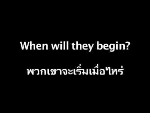 เมื่อไหร่ (คำถามและคำตอบ) - Langhub.com