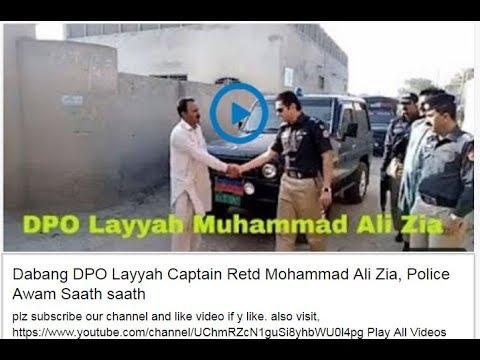 Dabang DPO Layyah Captain Retd Mohammad Ali Zia, Police Awam Saath saath