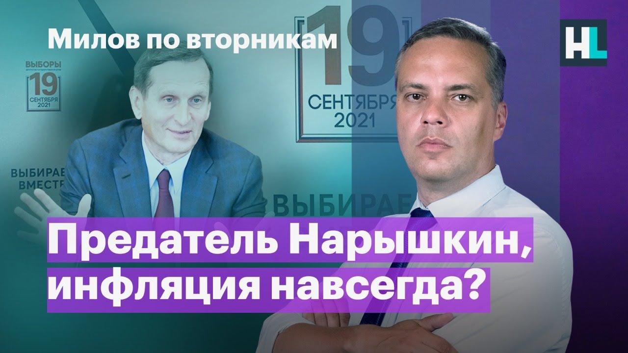 Предатель Нарышкин, инфляция навсегда? | Милов по вторникам