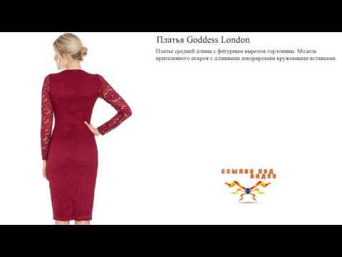 Платья Goddess London  средней длины