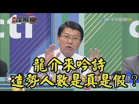 《新聞深喉嚨》精彩片段 造勢大會韓國瑜一出場粉絲暴動 反觀陳其邁無人簇擁?