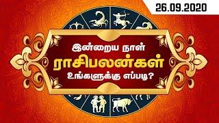 இன்றைய ராசி பலன் 26-09-2020   Daily Rasi Palan in Tamil   Today Horoscope