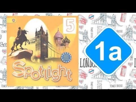 Spotlight 5. Модуль 1a. School!