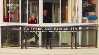 公益短片《阳台里的武汉》温暖发布 陈坤、周迅倾情【中国电影报道 |20200319】