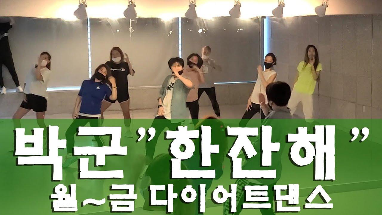 박군-한잔해 월~금 오전10시30분 다이어트댄스/에어로빅/이선아T