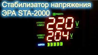 Стабилизатор напряжения ЭРА STA-2000 - обзор с замером напряжения на выходе ⚡