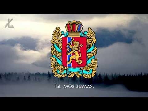 Гимн Красноярского края -