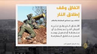 الجيش الحر: اختلاف بين نسختي اتفاق الهدنة بسوريا