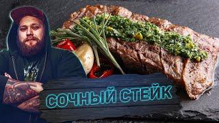 ЧИМИЧУРРИ СОУС к МЯСУ о котором вы не знали рецепт шеф повара Владимира Аксенова