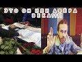 ДЕЦЛ ОСТАВИЛ ЗНАКИ КИРИЛЛ ТОЛМАЦКИЙ LE TRUK ПРОЩАНИЕ ПОХОРОНЫ ИЛИ ИНСЦЕНИРОВКА mp3