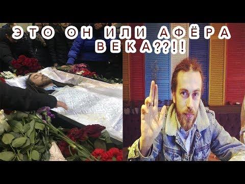 Децл оставил ЗНАКИ | Кирилл Толмацкий -  LE TRUK) Прощание, похороны | или  ИНСЦЕНИРОВКА?