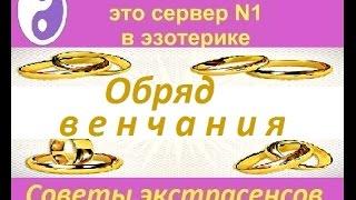 Обряд венчания (Прямой эфир). Часть 3.