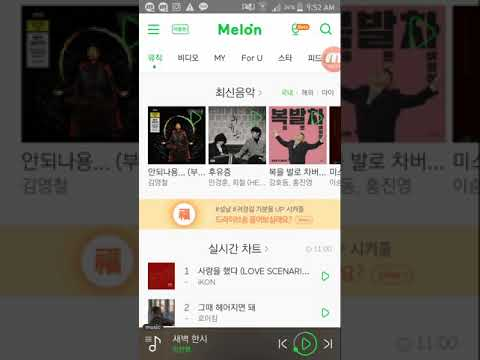 HOW TO STREAM SONG FROM MELON APP (멜론)