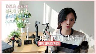 혼자 사진 찍기 스마트폰 짐벌 장단점|브이로그용 카메라…