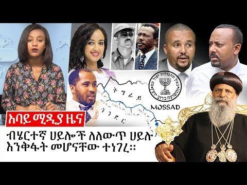 Ethiopia -አባይ ሚዲያ የዕለቱ ዜና | September 13, 2019 | Abbay Media Daily News