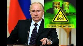 Химическое оружие Путина