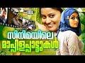 സിനിമയിലെ ഹിറ്റ് മാപ്പിളപ്പാട്ടുകൾ | Selected Hit Mappila Songs In Malayalam Film Songs