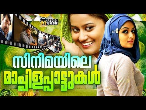 സിനിമയിലെ ഹിറ്റ് മാപ്പിളപ്പാട്ടുകൾ   Selected Hit Mappila Songs In Malayalam Film Songs