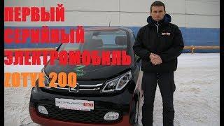 Электромобиль Zotye E200 первый белорусско-китайский тестдрайв Автопанорама