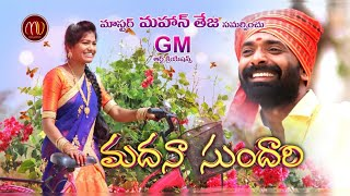MADHANA SUNDHARI New folk song By MALLIK TEJA   || Singer  MAMIDI MOUNIKA  || MV MUSIC & MOVIES