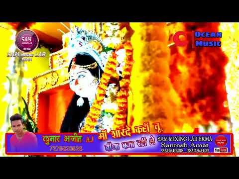 maa-sharde-kaha-tu-bina-baja-rahi-ho  -kumar-ajit-aj-  -bhojpuri-saraswati-puja-song-2021